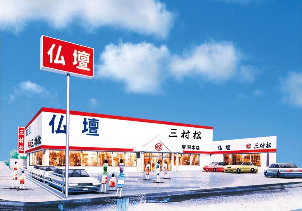 (株)三村松/岩国本店