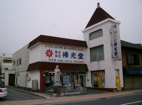 (株)佛光堂/光支店