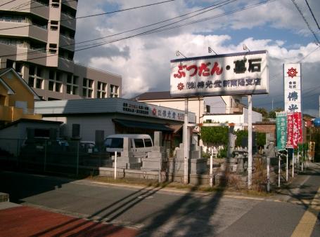 (株)佛光堂/新南陽支店