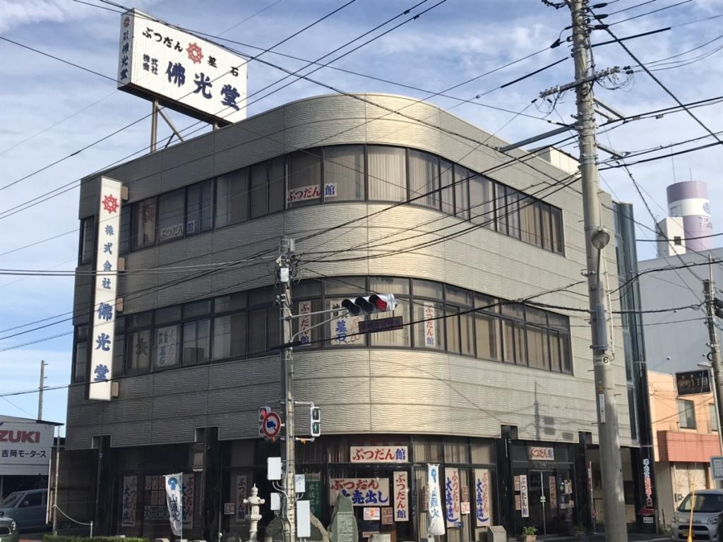 (株)佛光堂/本店営業部