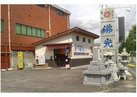(株)佛光堂/山口支店