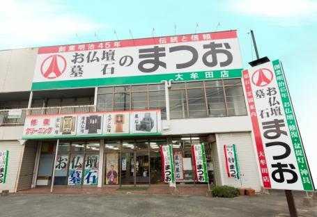 お仏壇のまつお/大牟田店
