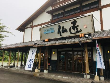仏匠/広川店