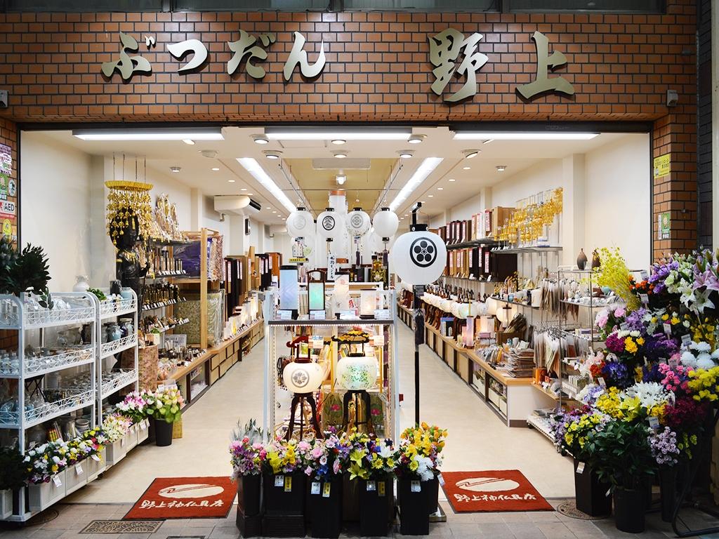 野上神仏具店 魚町本店
