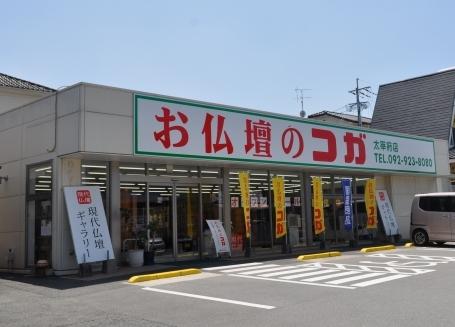 お仏壇のコガ/太宰府店