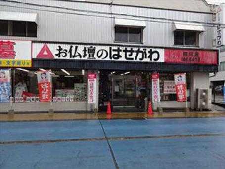 お仏壇のはせがわ/田川店