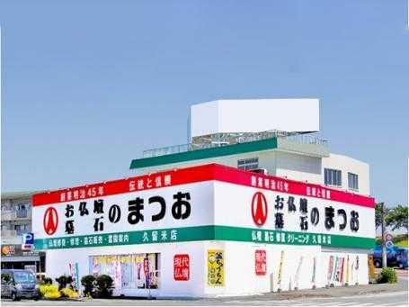 お仏壇のまつお/久留米店