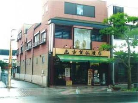 古賀仏壇店
