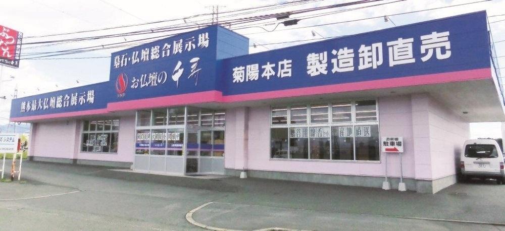 お仏壇・墓石の千寿 菊陽店