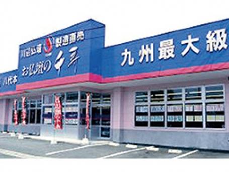 お仏壇・墓石の千寿 八代店