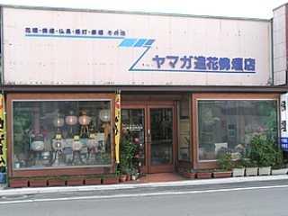 山鹿仏壇店