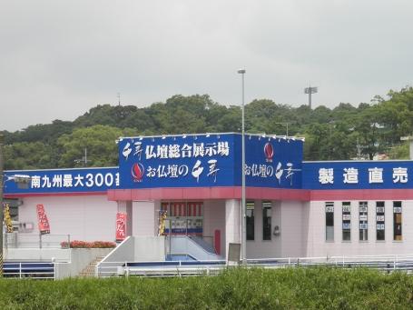 お仏壇・墓石の千寿 川辺本社