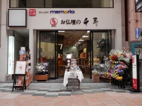 お仏壇・墓石の千寿 ギャラリーメモリア天文館店