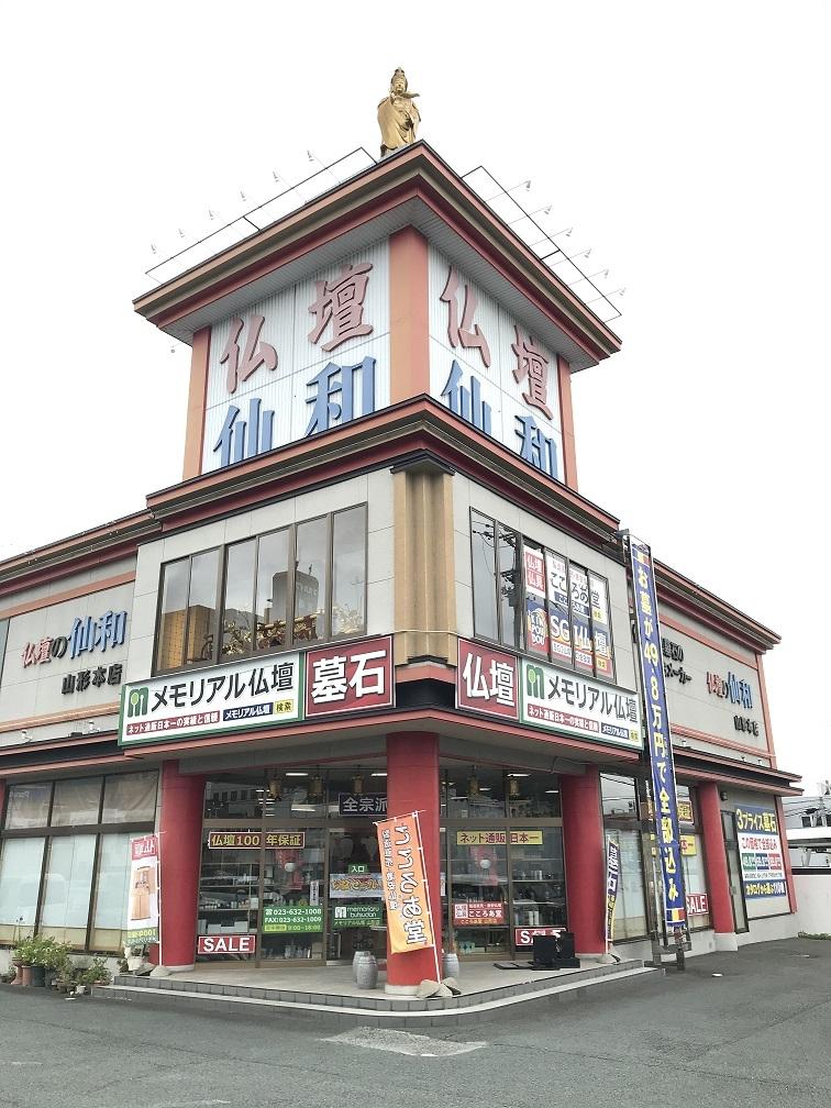 メモリアル仏壇 山形店