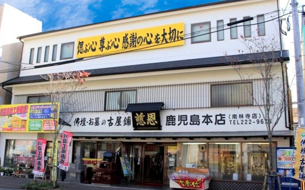 株式会社 佛壇の古屋鋪/南林寺店