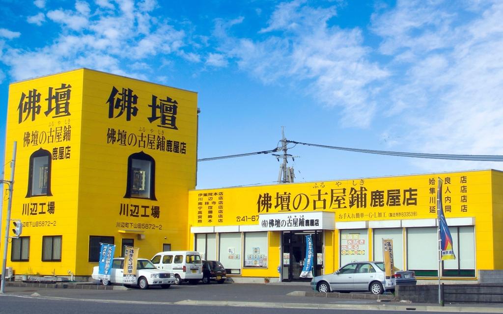 株式会社 佛壇の古屋鋪/鹿屋店