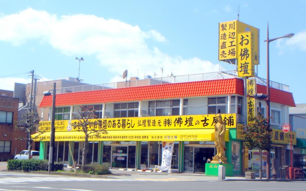 株式会社 佛壇の古屋鋪/川内店