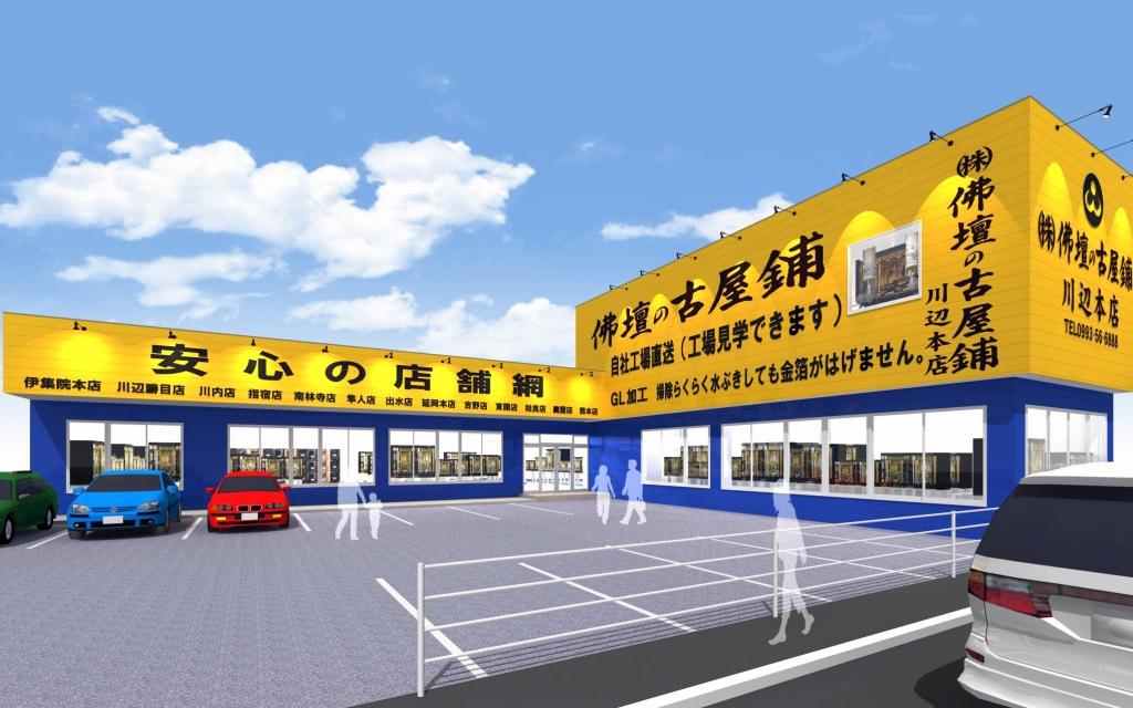 株式会社 佛壇の古屋鋪/川辺本店