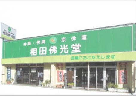 相田仏光堂