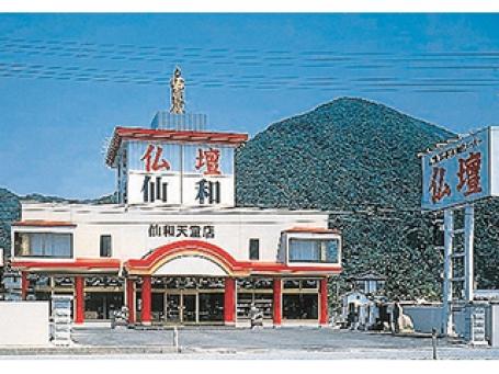 仏壇の仙和 天童店