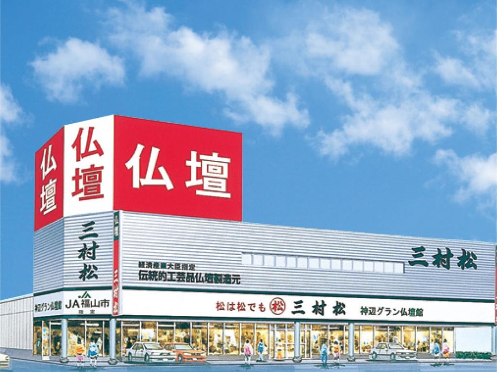 (株)三村松/神辺グラン仏壇館