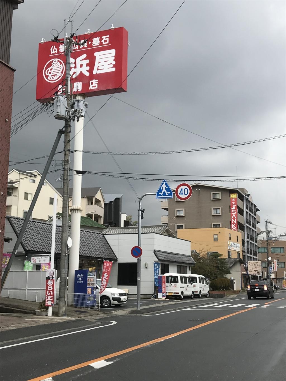 お仏壇の浜屋/奈良生駒店