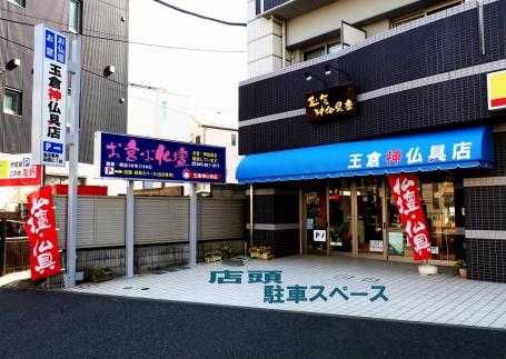 玉倉神仏具店/西神奈川支店