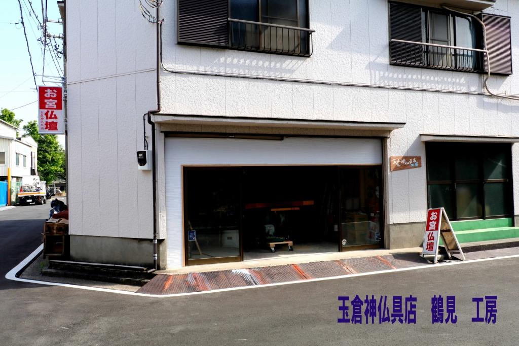 玉倉神仏具店/鶴見・工房