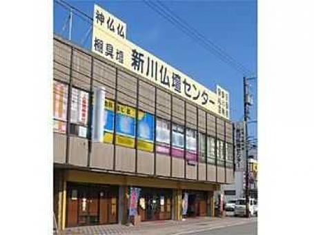 五十嵐仏壇店/新川仏壇センター