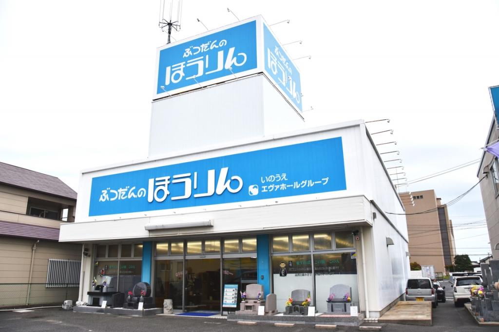 ほうりん/岡山店