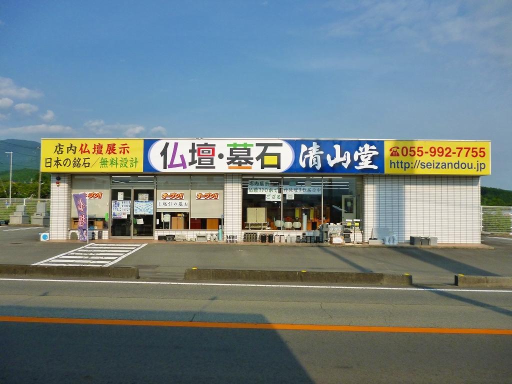 仏壇の清山堂/裾野支店