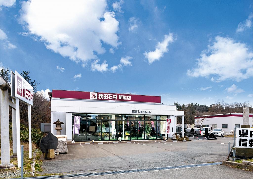 秋田石材/新屋店