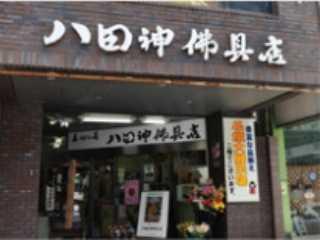 八田神仏具店/十三日町店