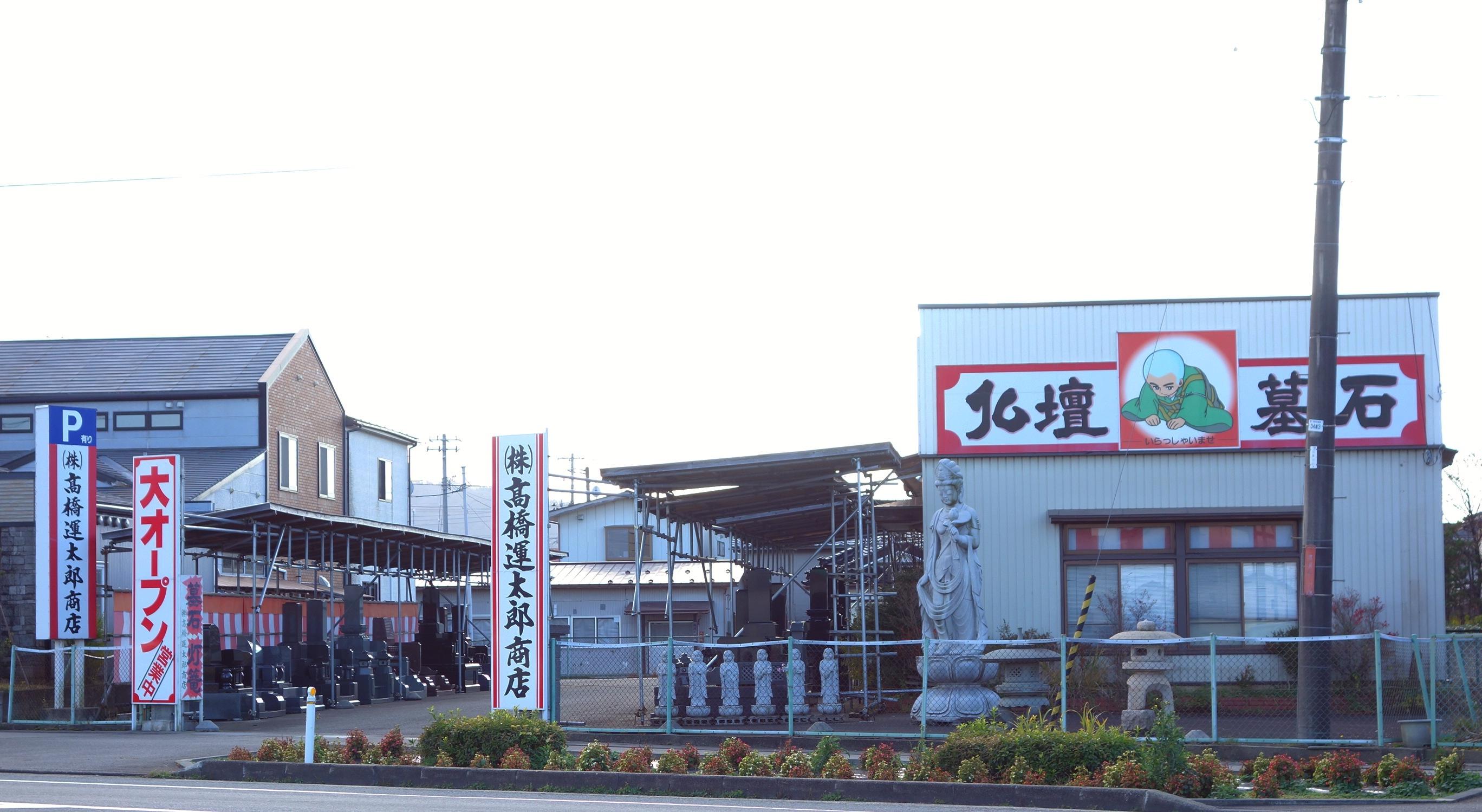 高橋運太郎商店/鶴岡店