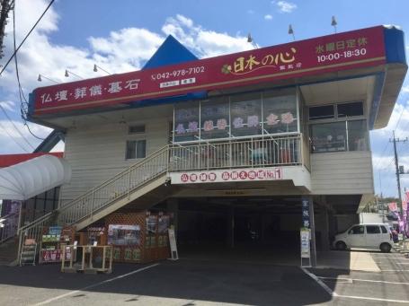 お仏壇の日本の心/飯能店