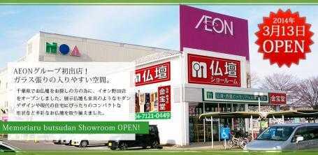 メモリアル仏壇の金宝堂 イオン野田店