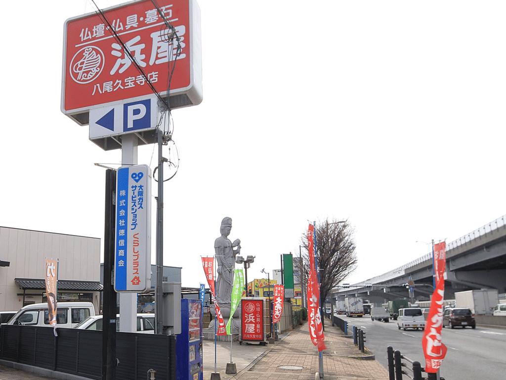 お仏壇の浜屋/八尾久宝寺店