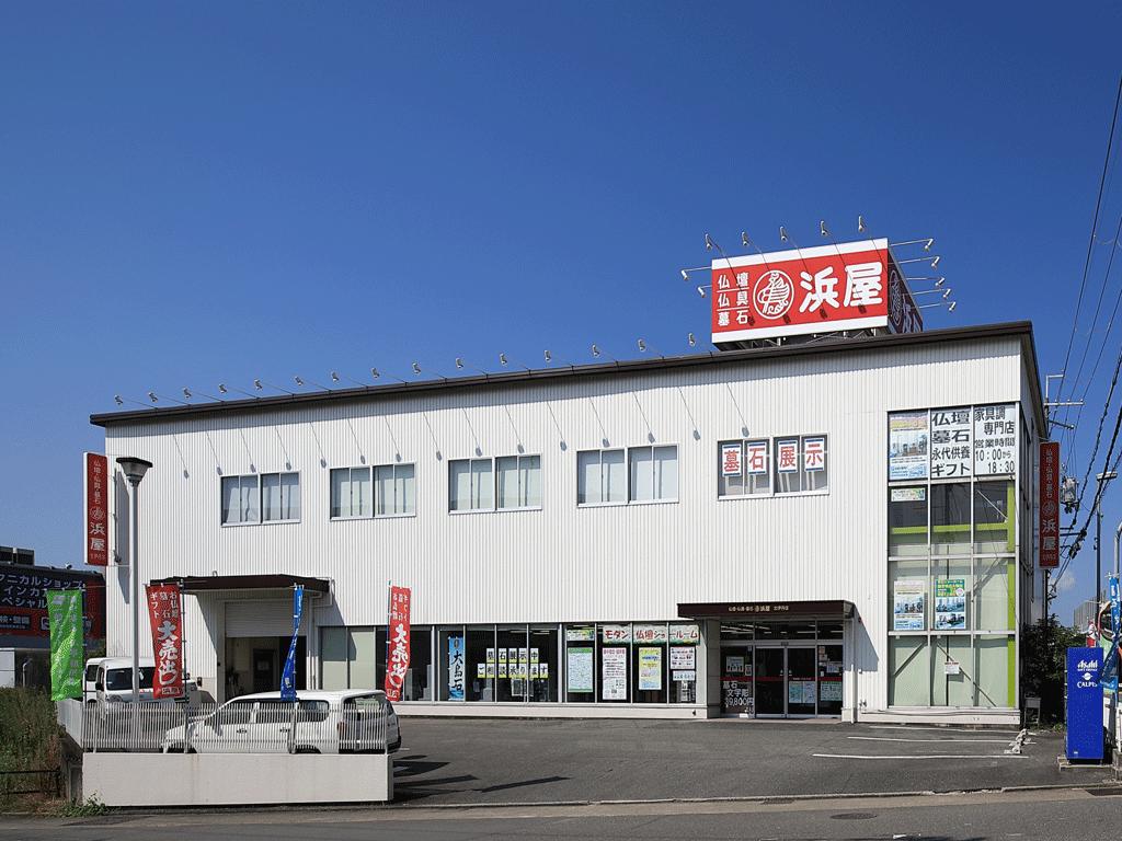 お仏壇の浜屋/北伊丹店