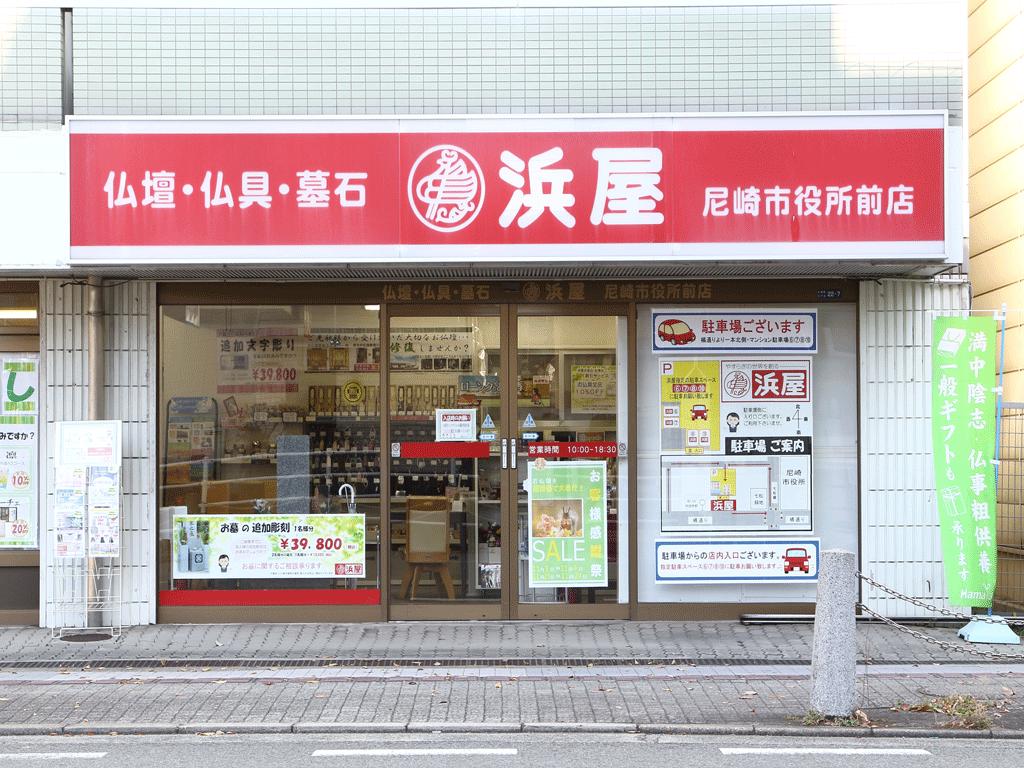お仏壇の浜屋/尼崎市役所前店