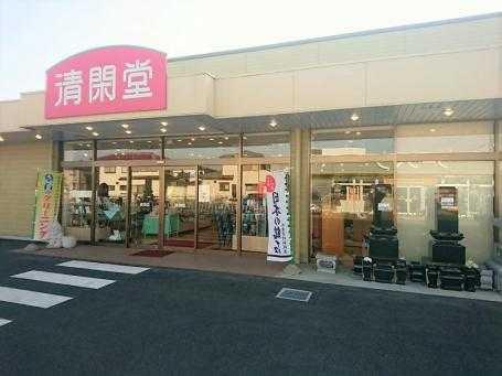 ベイシアグループ 清閑堂 太田店