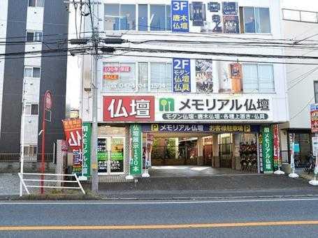 メモリアル仏壇の金宝堂 船橋店
