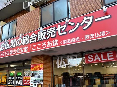 こころあ堂 大阪店