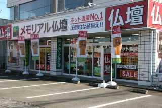 メモリアル仏壇 静岡店