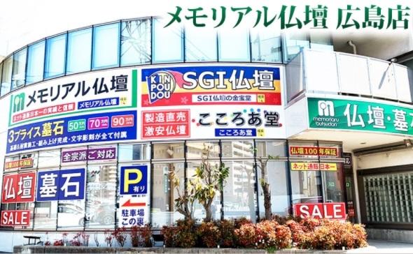 メモリアル仏壇 広島店