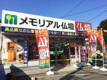 メモリアル仏壇の金宝堂 横浜店