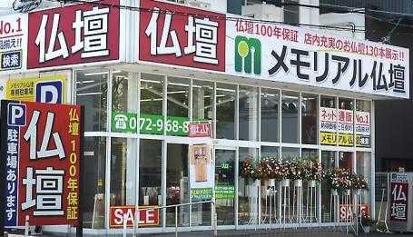 メモリアル仏壇の金宝堂 東大阪店