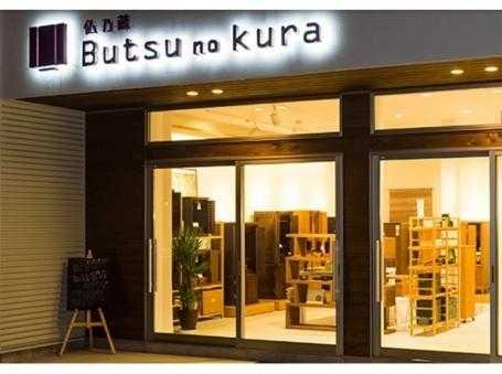 Butsu no kura 仏乃蔵