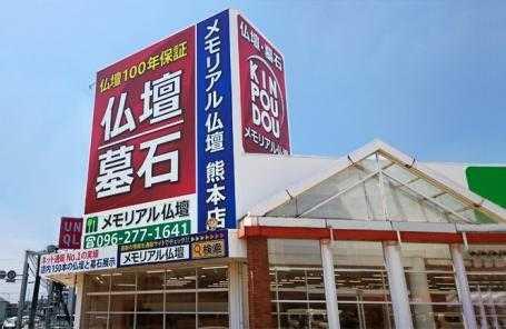 メモリアル仏壇の金宝堂 熊本店