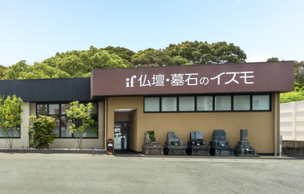 仏壇・墓石のイズモ/上島店