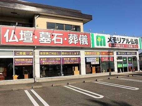 メモリアル仏壇/松本店